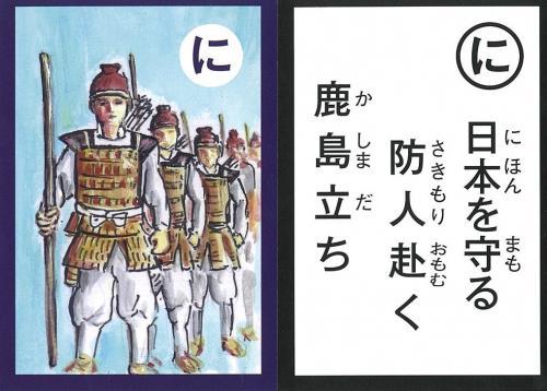 に」 日本を守る 防人赴く 鹿島立ち - 鹿嶋市ホームページ
